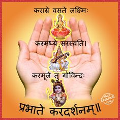 Morning prayer Kardarshan